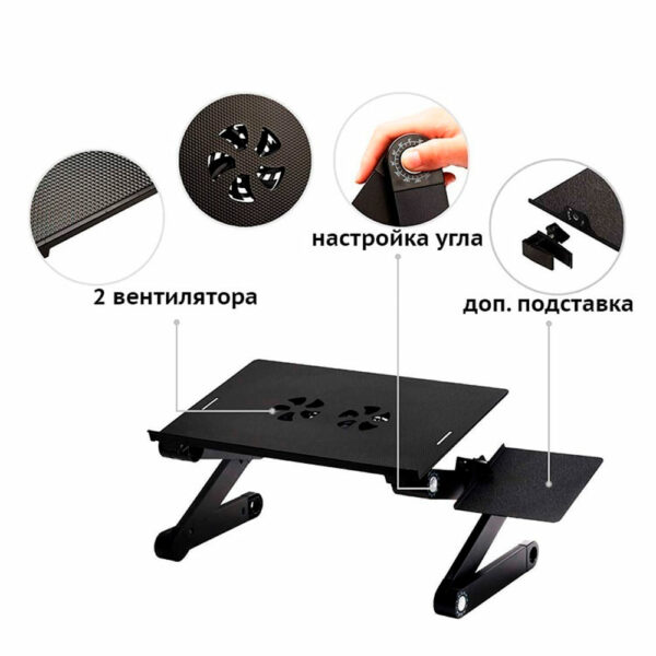 Стол-трансформер для ноутбука Laptope Table T8 8