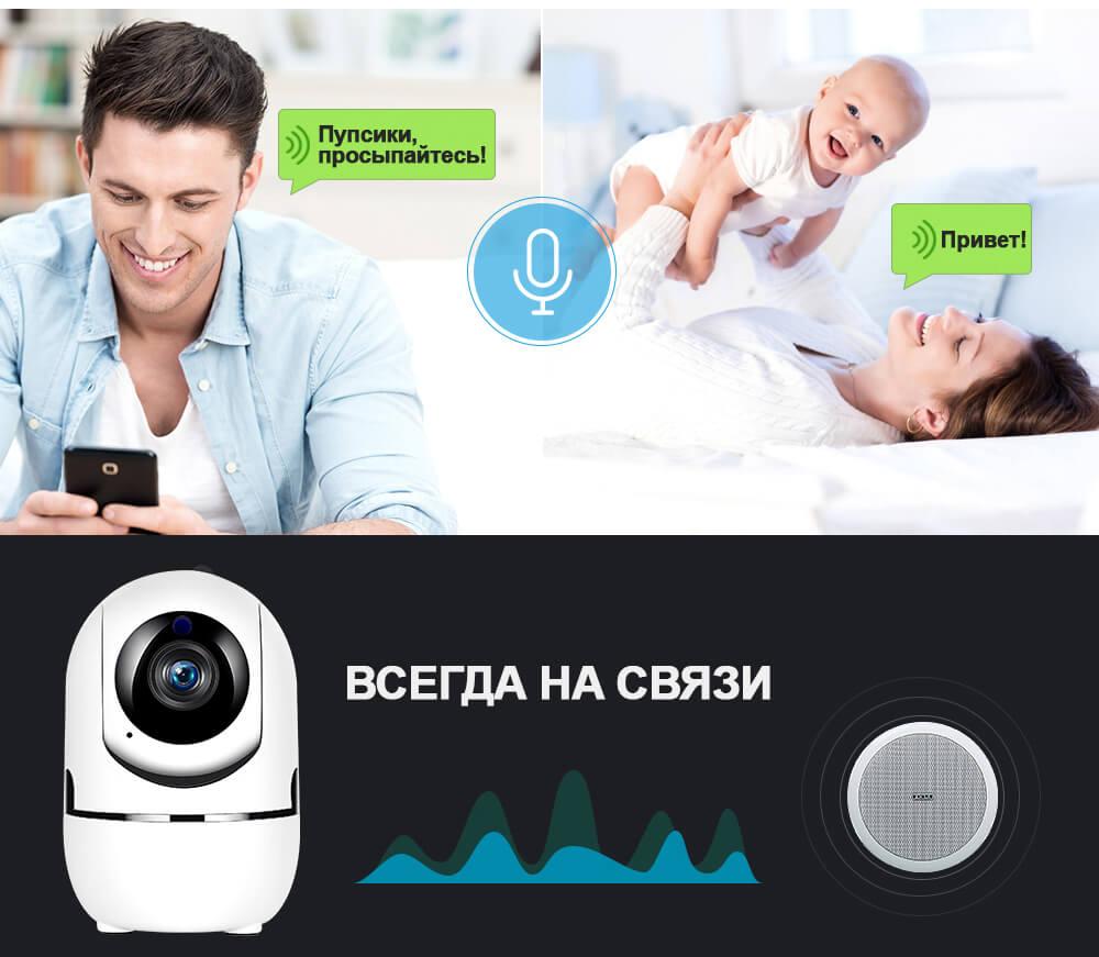Беспроводная поворотная IP Wi-Fi камера видеонаблюдения для дома 12